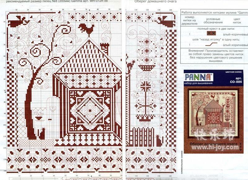 Вышивка схема вышивки домашнего оберега 781