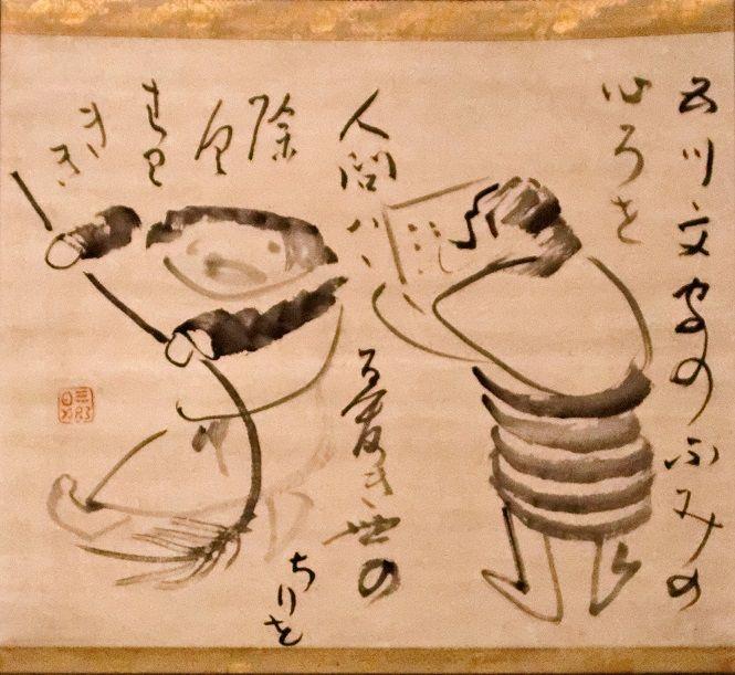 仙厓義梵の画像 p1_23