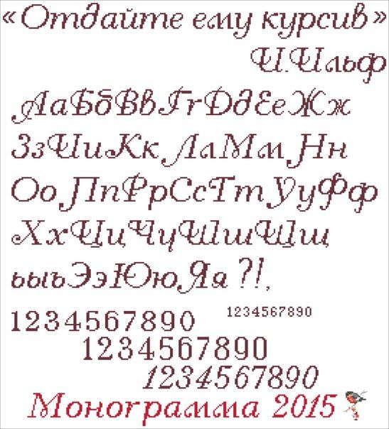 Шрифты для схем вышивки крестом 455