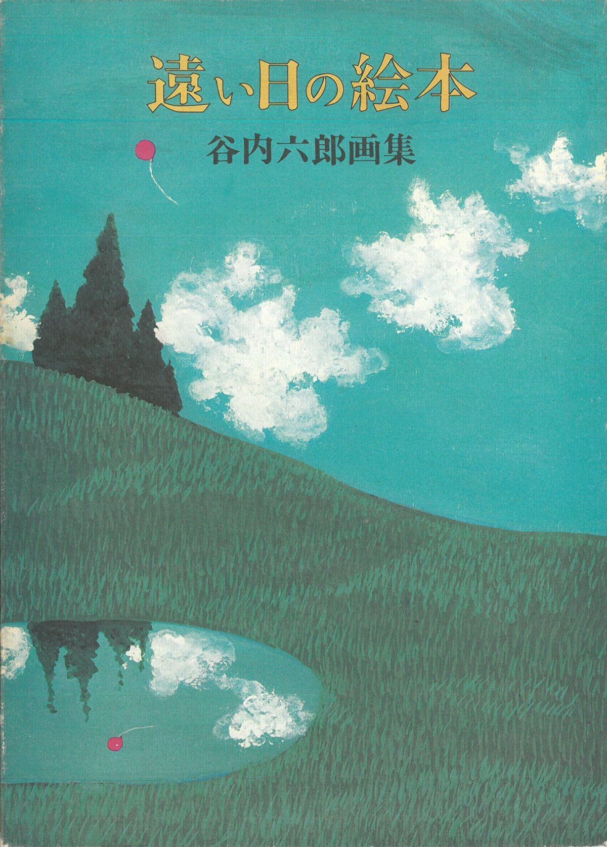 谷内六郎の画像 p1_19