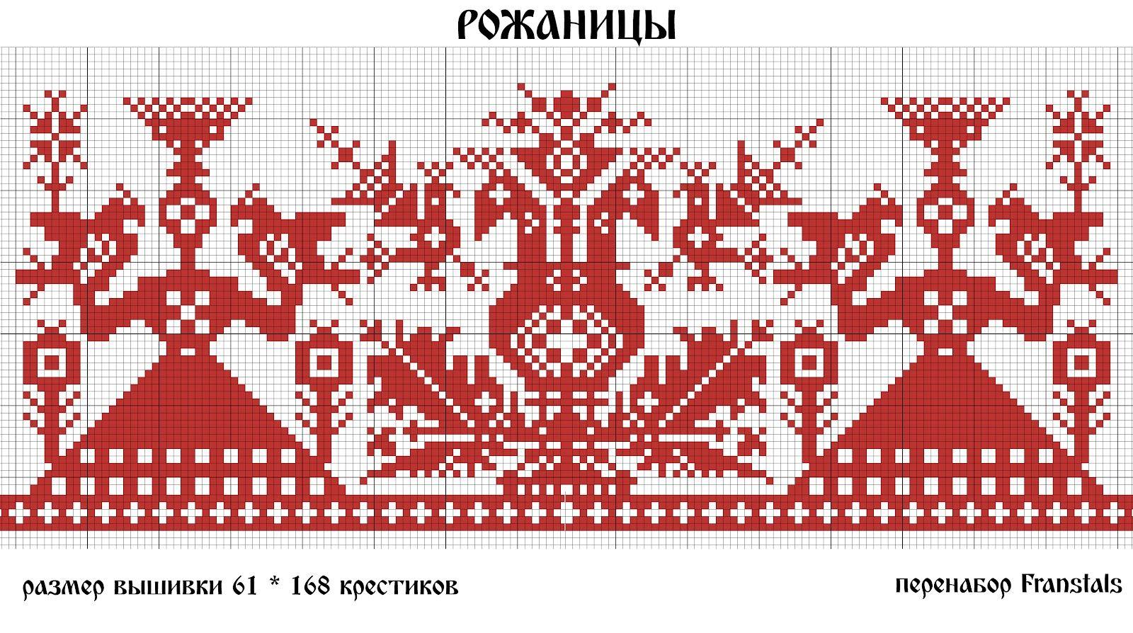 Русский рушник схемы