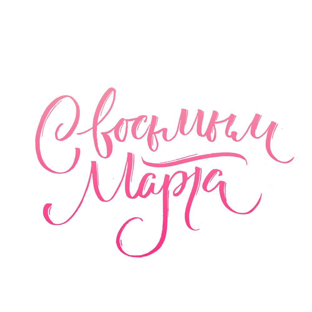 Марина: Надписи для открыток 45