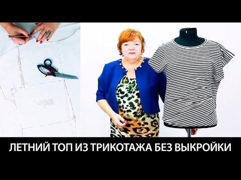 Выкройки одежды ютуб
