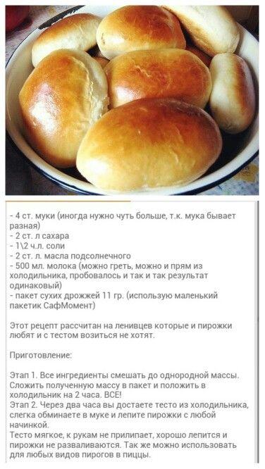 Рецепт мягкого теста для пирожков