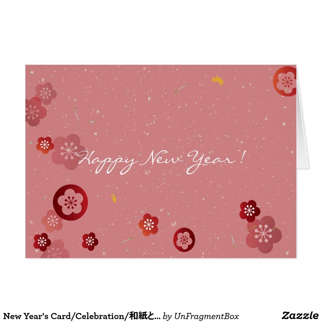 グリーティングカード 年賀状