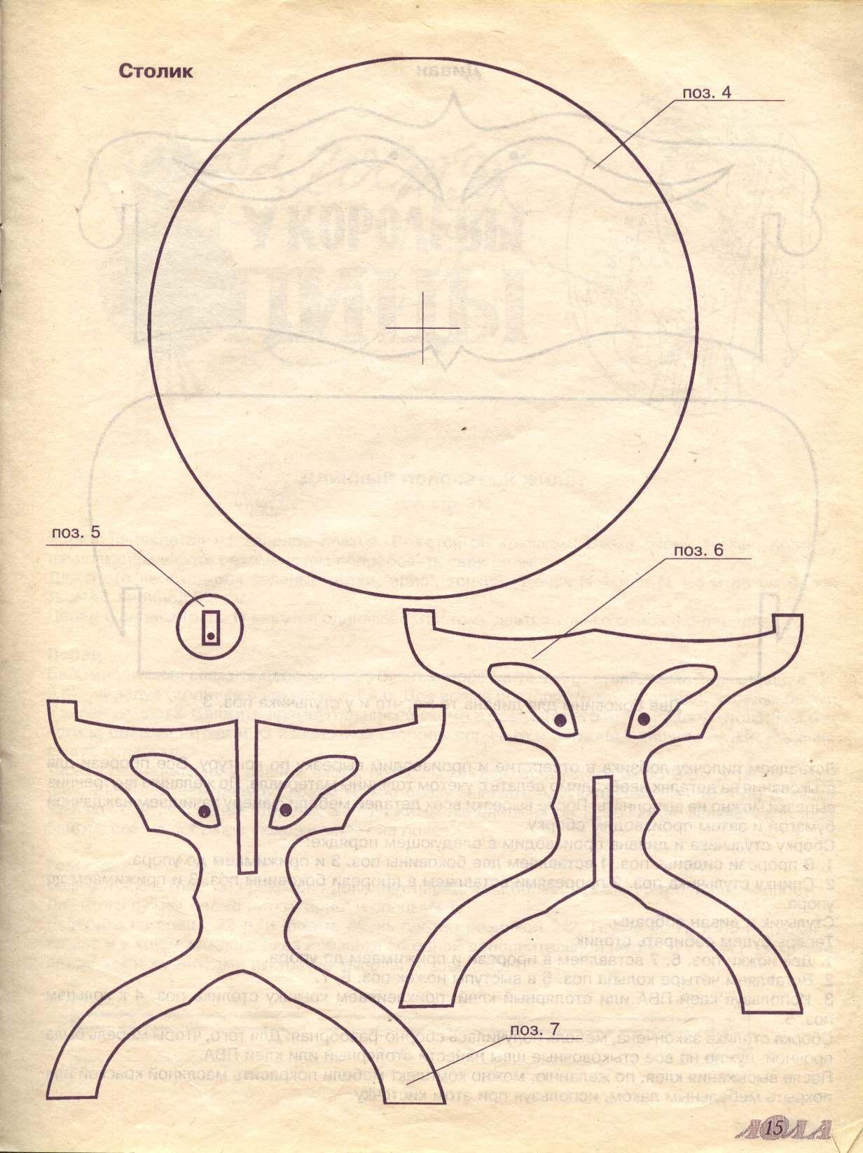 Стол из фанеры своими руками чертежи и схемы