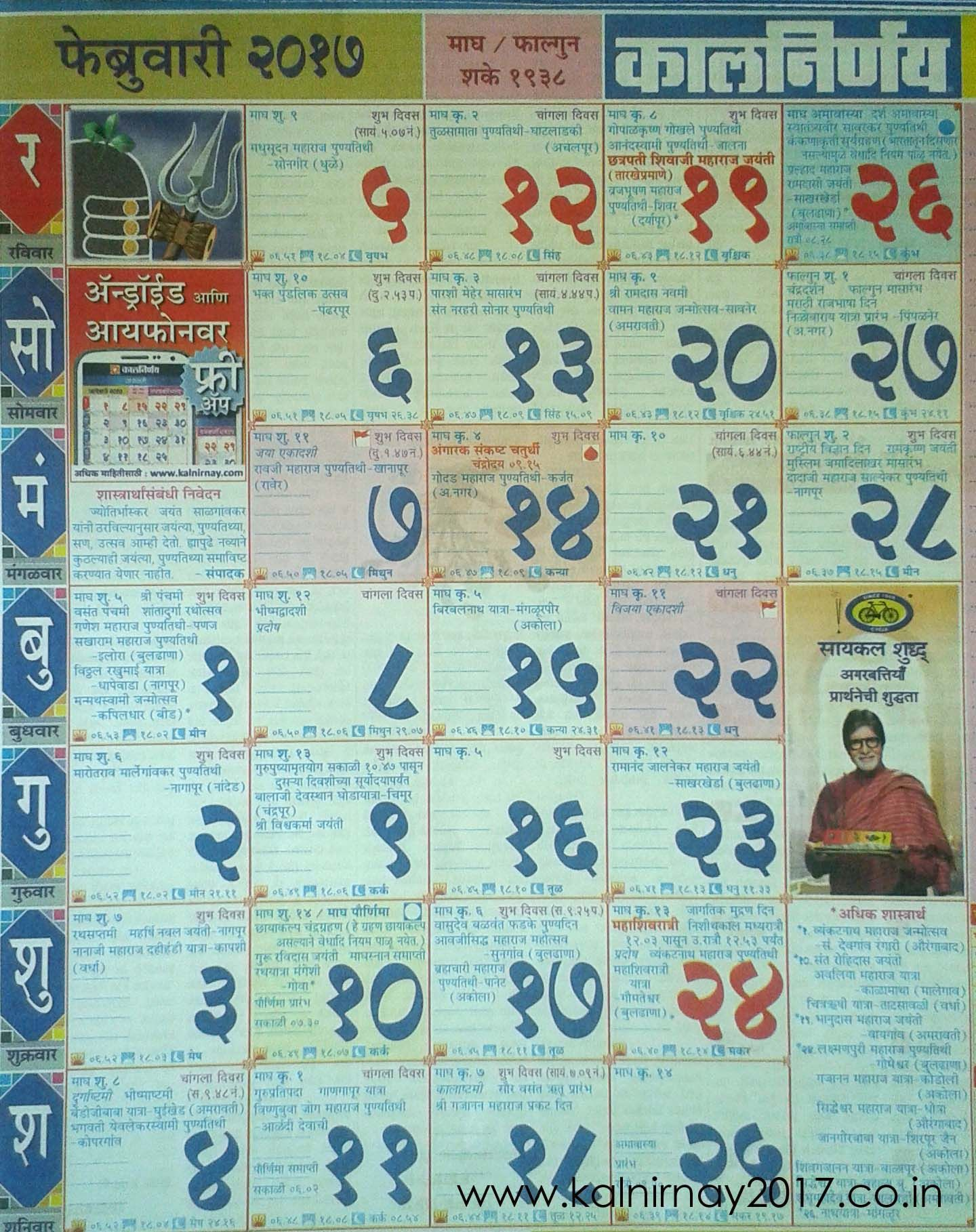 February Month Marathi Kalnirnay Calendar 2017 For more calendar ...