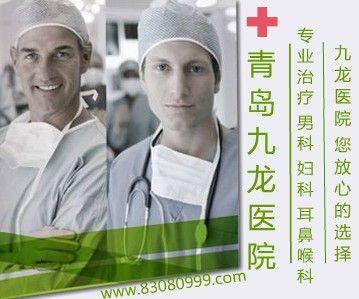 青岛九龙医院qq:200931969 电话:0532-83608999,13698653519青岛九龙