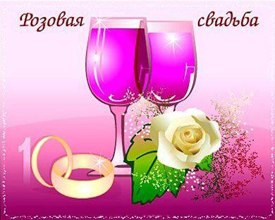 Поздравления на розовую свадьбу 17 лет 47