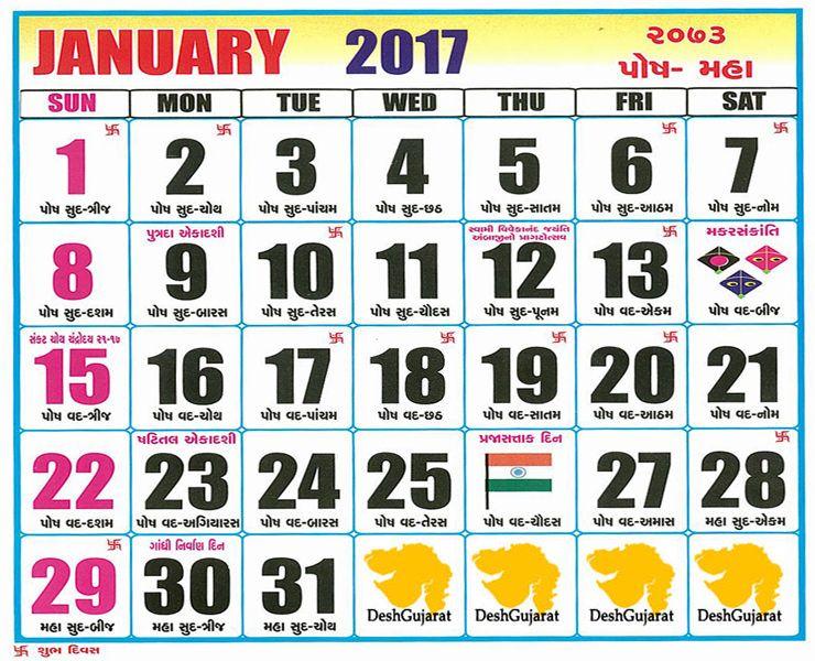 Gujarati Calendar 2017 : Vikram Samvat Year 2073 | DeshGujarat ...