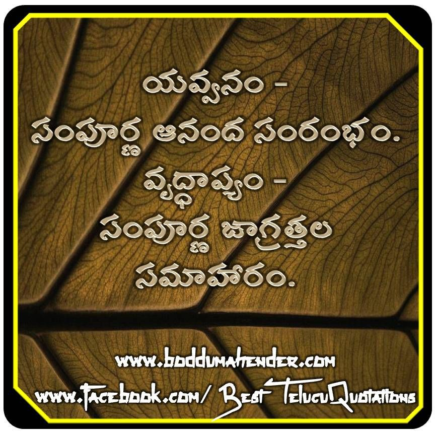 Pin by Mahender Boddu on Telugu Quotations | Pinterest