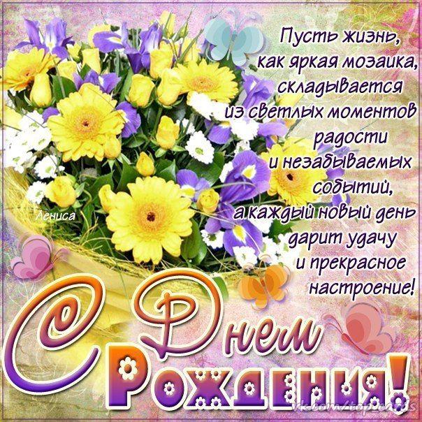 Поздравления с днем рождения коллеге ирине