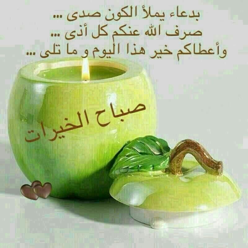 Good Morning In Arabic : صباح الخير arabic good morning ☀صباح pinterest