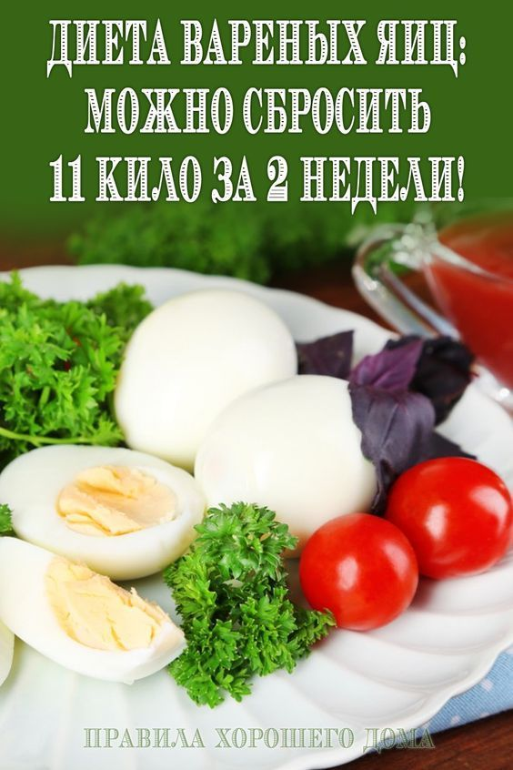 Рецепты Вареная Диета
