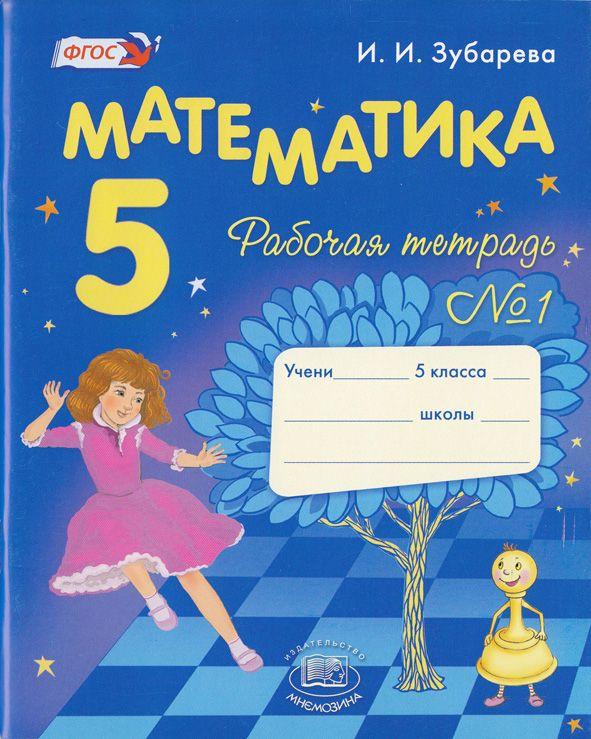 Гдз по математике зубарева мордкович 6 класс фгос 2013