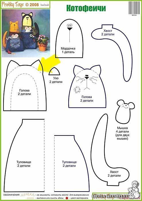 Как сшить игрушки своими руками выкройки кошек