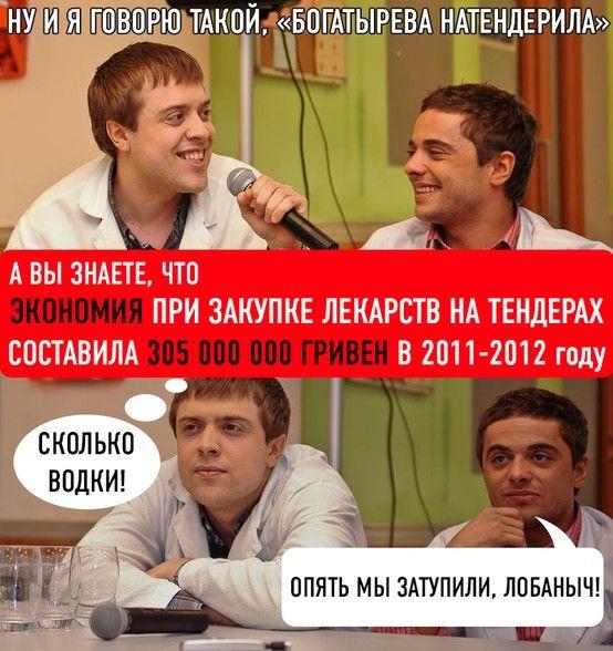 Богатырева оставила без прививок половину украинцев: ГПУ просят разобраться - Цензор.НЕТ 221