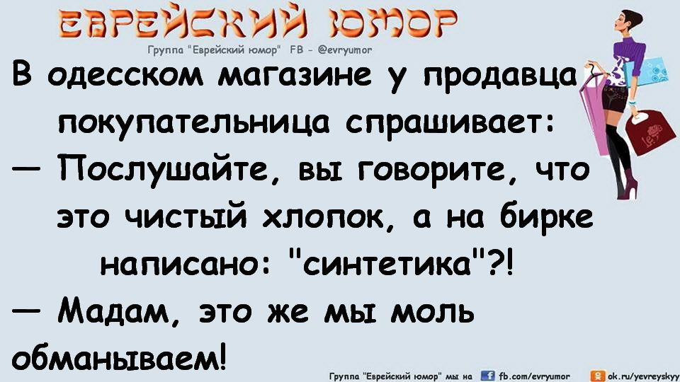 Одесский Анекдот Скачать Бесплатно