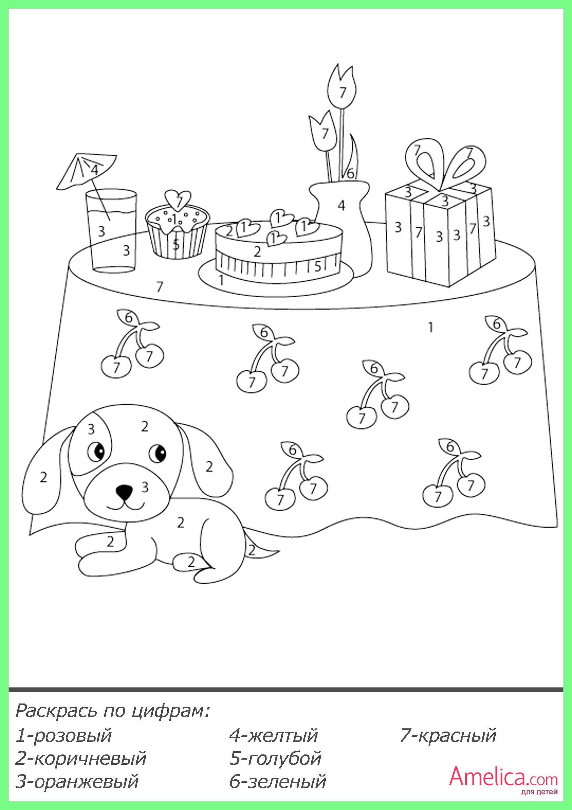 Рисунки цифр в картинках для детей