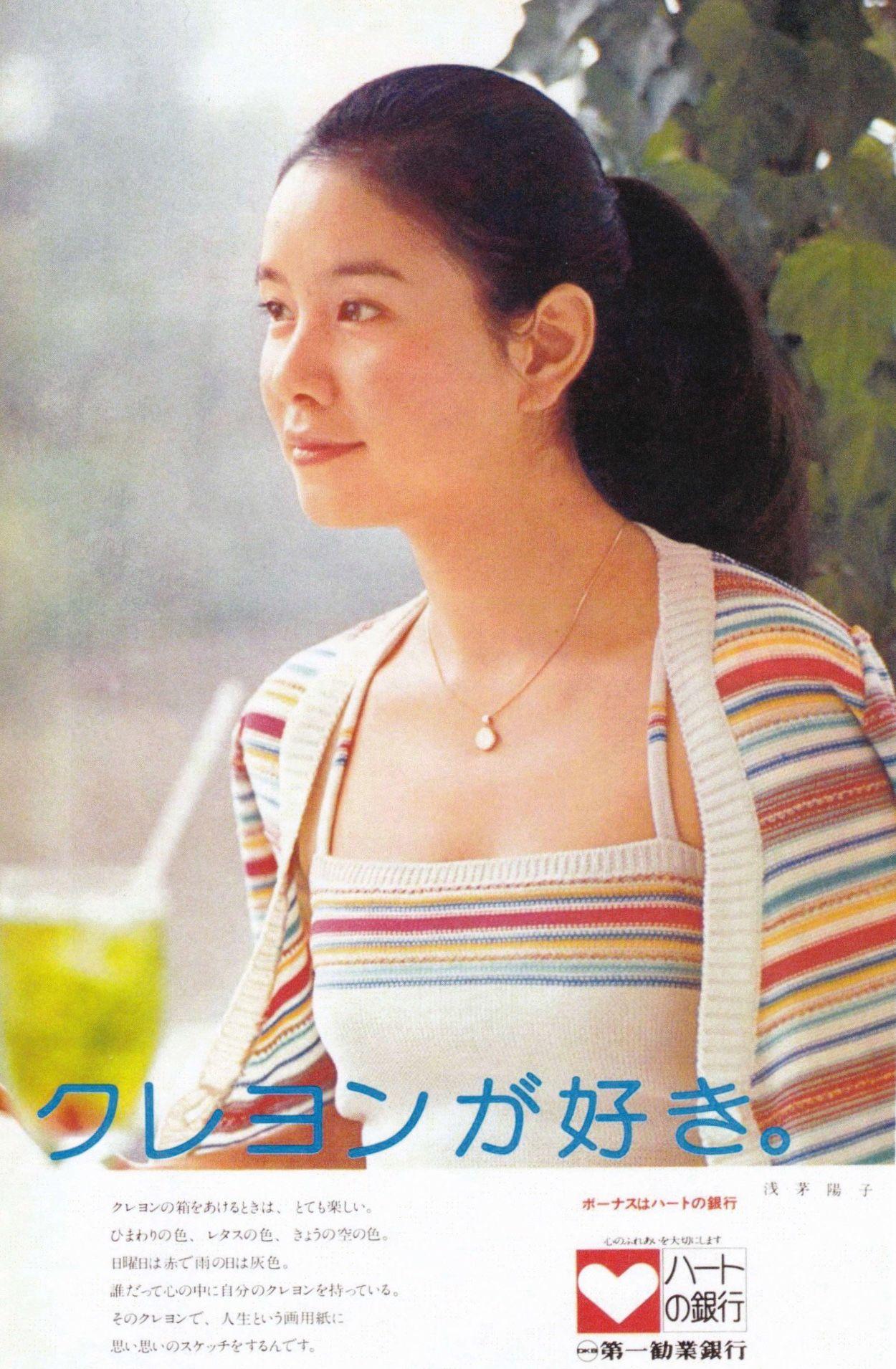浅茅陽子の画像 - 原寸画像検索