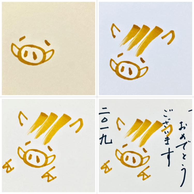 手書き イノシシ 年賀状 面白い