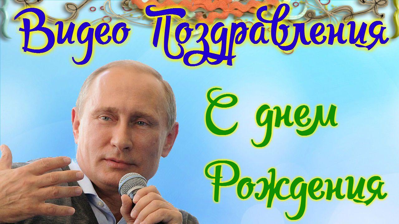 Поздравления с днем рождения по именам путин