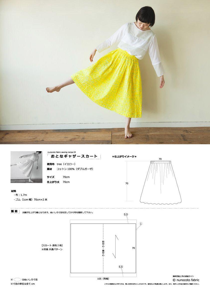 ドレス 型紙 無料