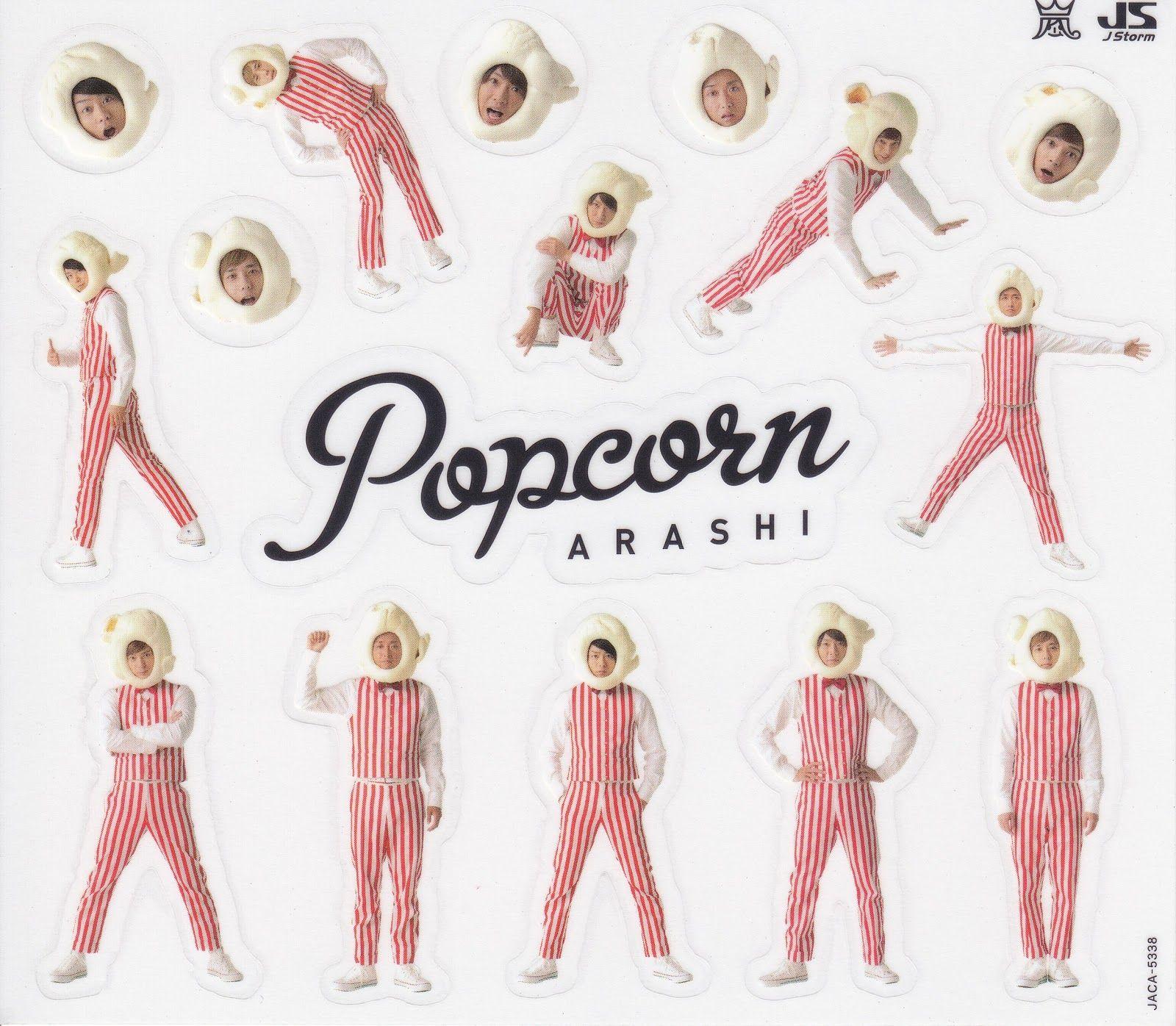 嵐 popcorn