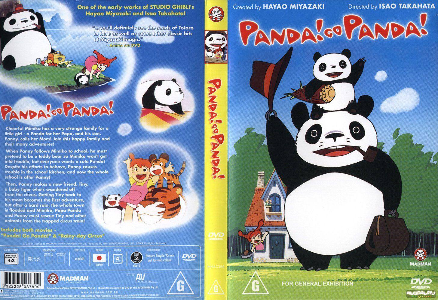 Panda a Mala Panda  / Panda  Kopanda/Panda! Go Panda! (1973)