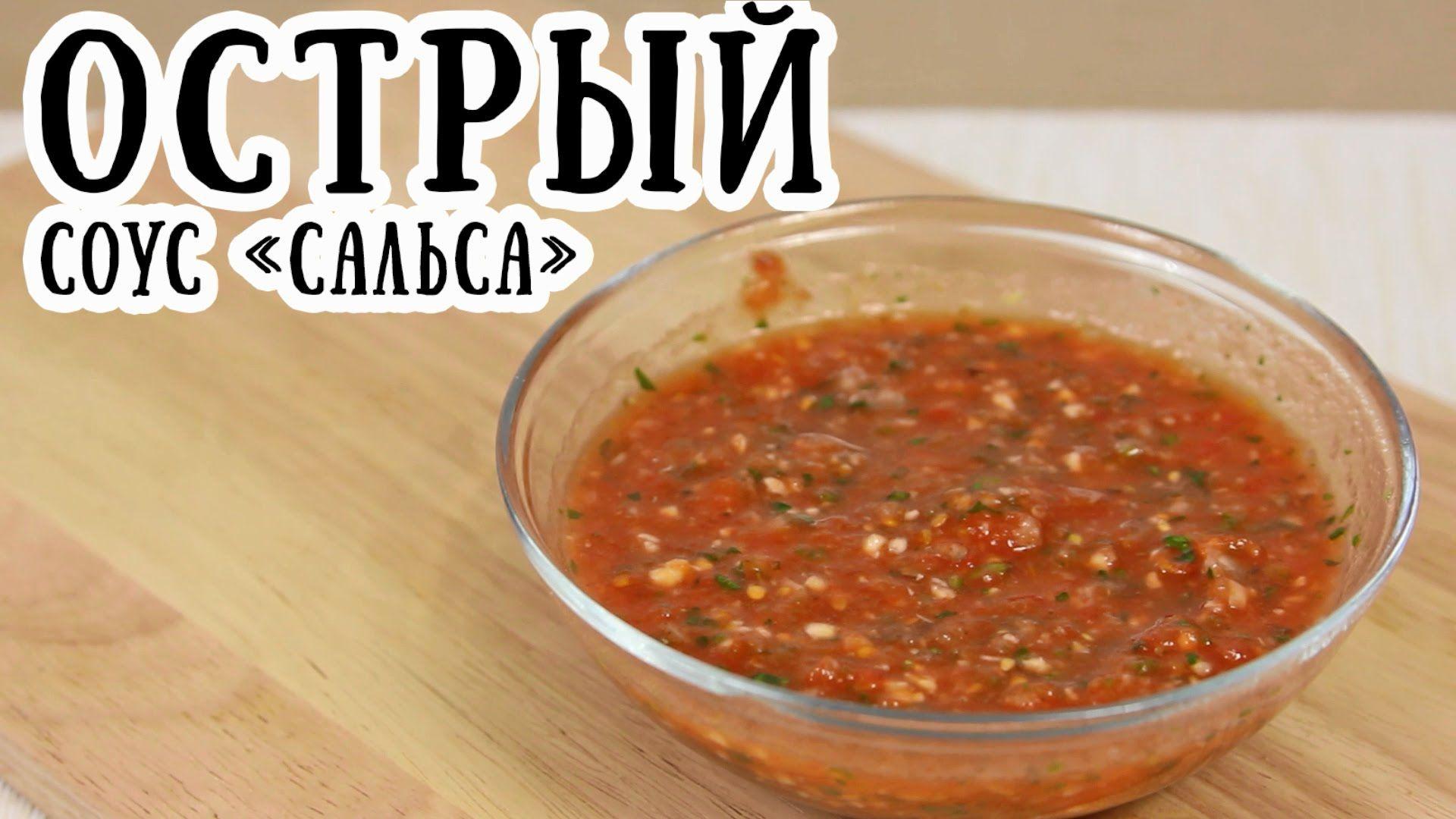 Рецепты соус сальса в домашних условиях