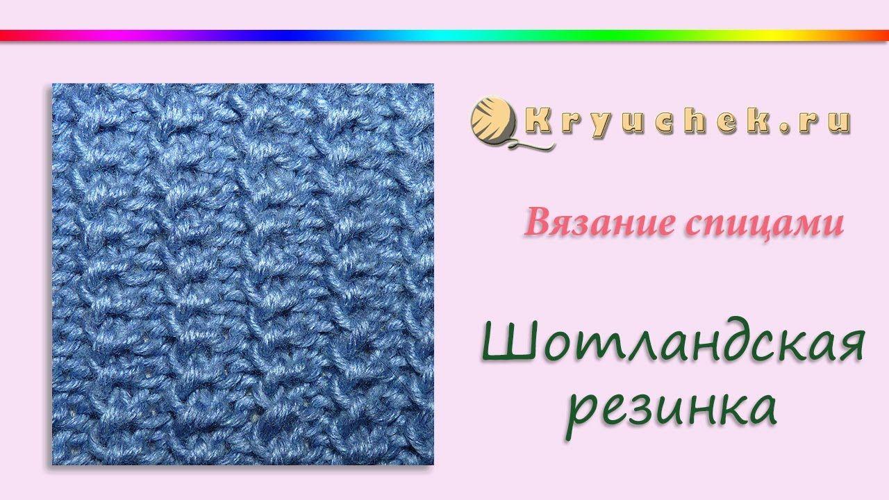 Вязание спицами виды резинок 80