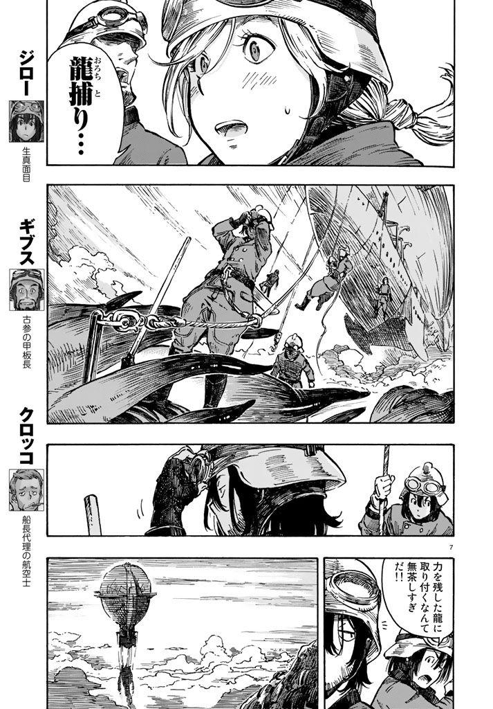 空挺ドラゴンズの画像 p1_16