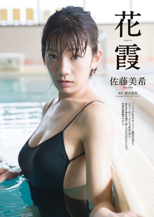 佐藤美希の画像 p1_35