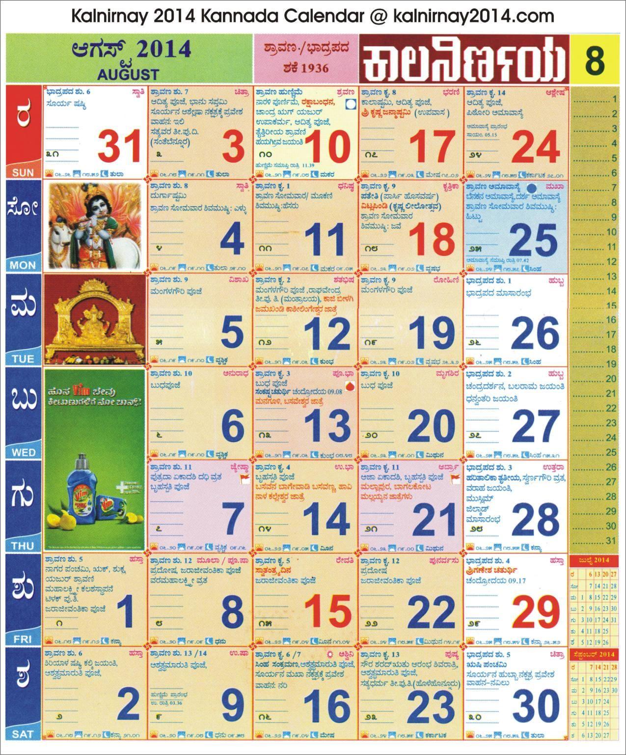 August 2014 Kannada kalnirnay Calendar | 2014 Kannada Kalnirnay ...