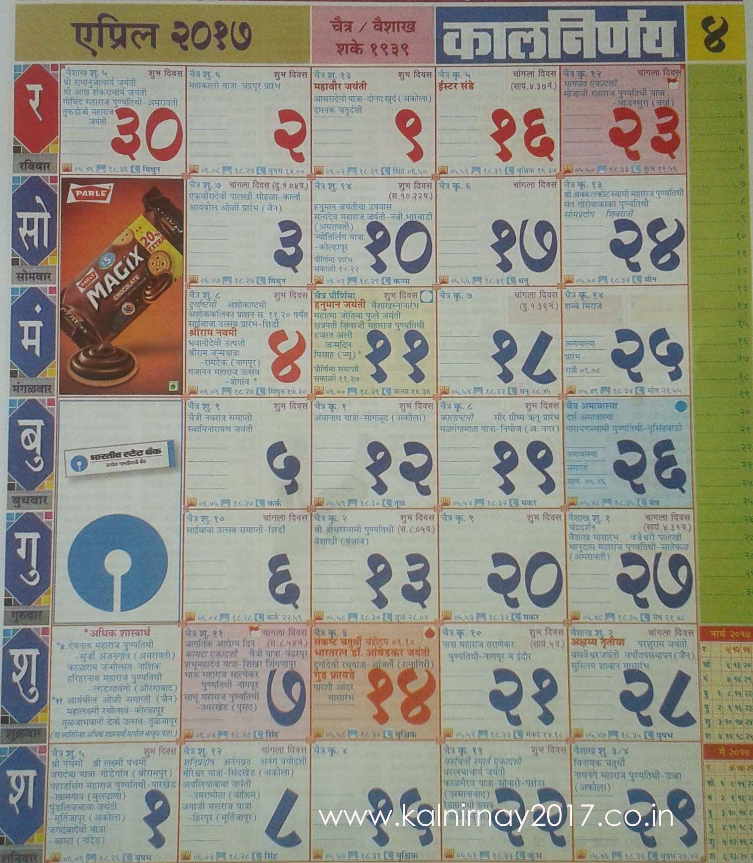 October 2017 Calendar Marathi | Printable Calendars 2017