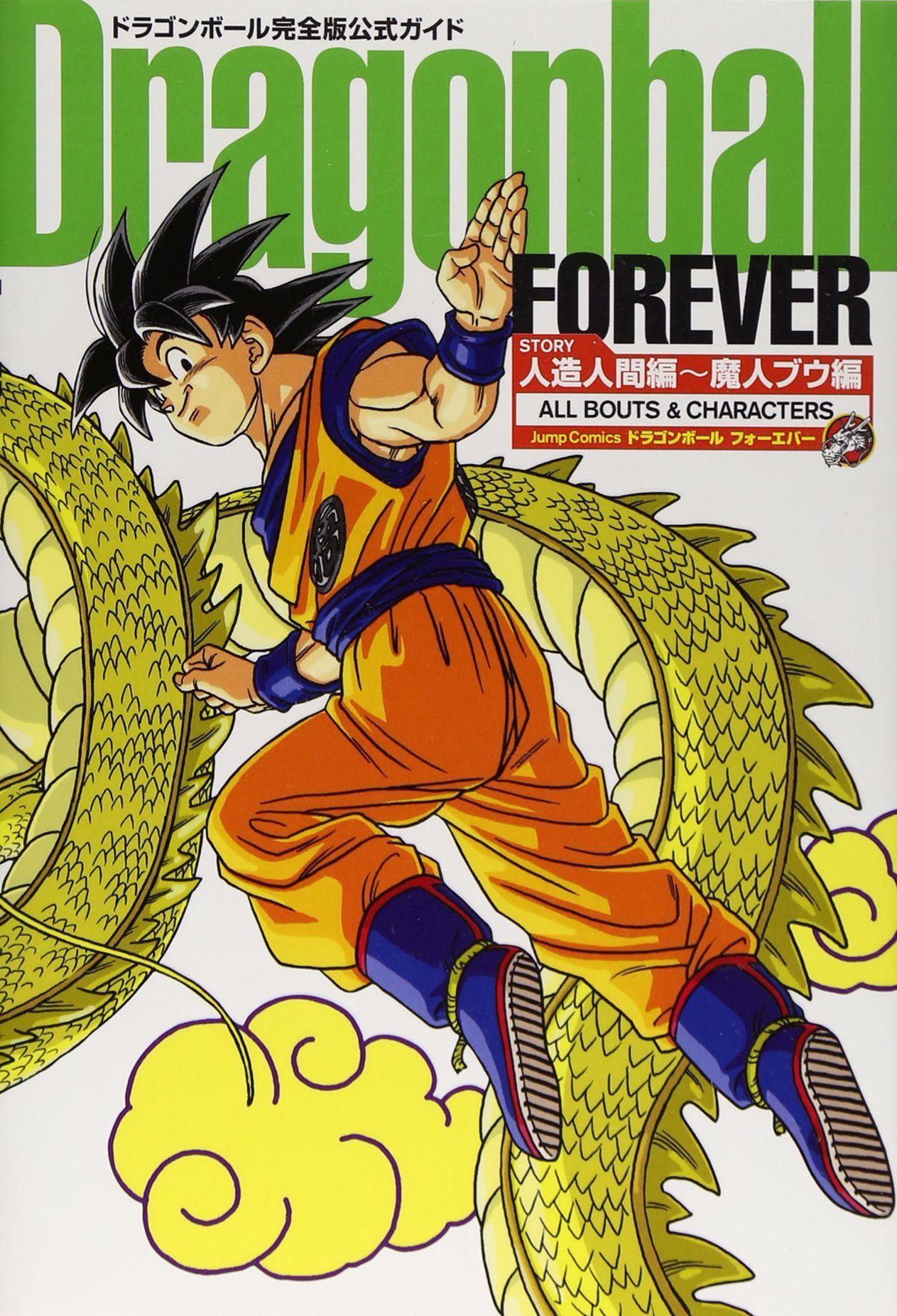 ドラゴンボール コミックス 背表紙