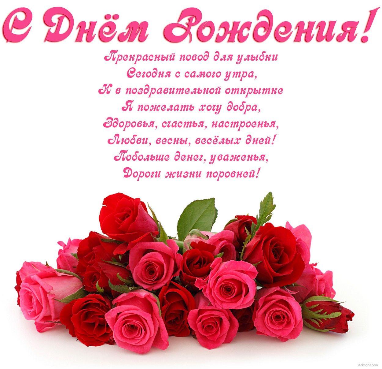 Поздравление куме с днем рождения красивые в стихах 81