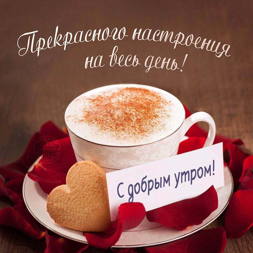 Открытки настроение доброго утра удачного дня 725