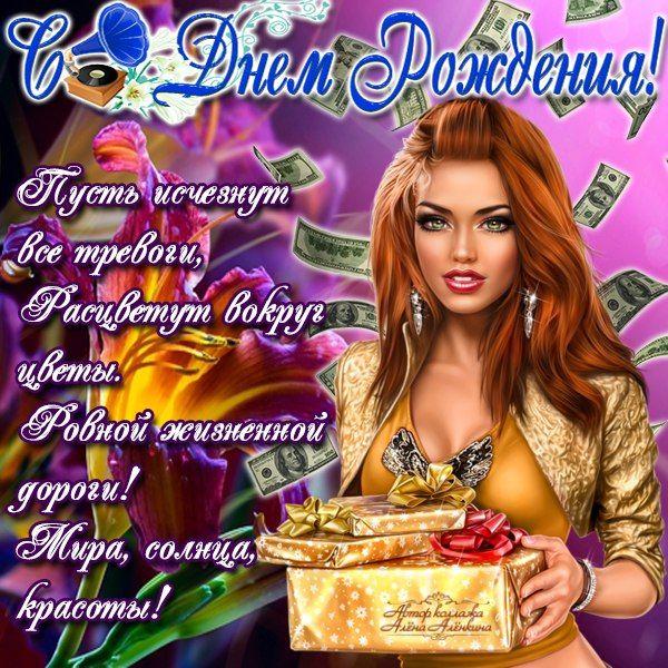 Открытки с днём рождения в вконтакте 28