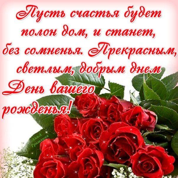 Поздравления с днём рождения женщине поздравляю вас