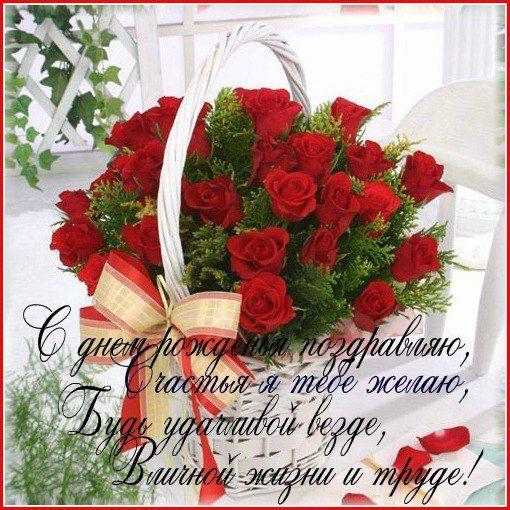 С днем рождения красавица поздравления