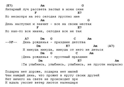 Николаев с днём рождения аккорды