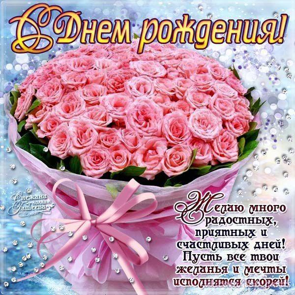 Поздравление с днем рождения с пожеланиями 517