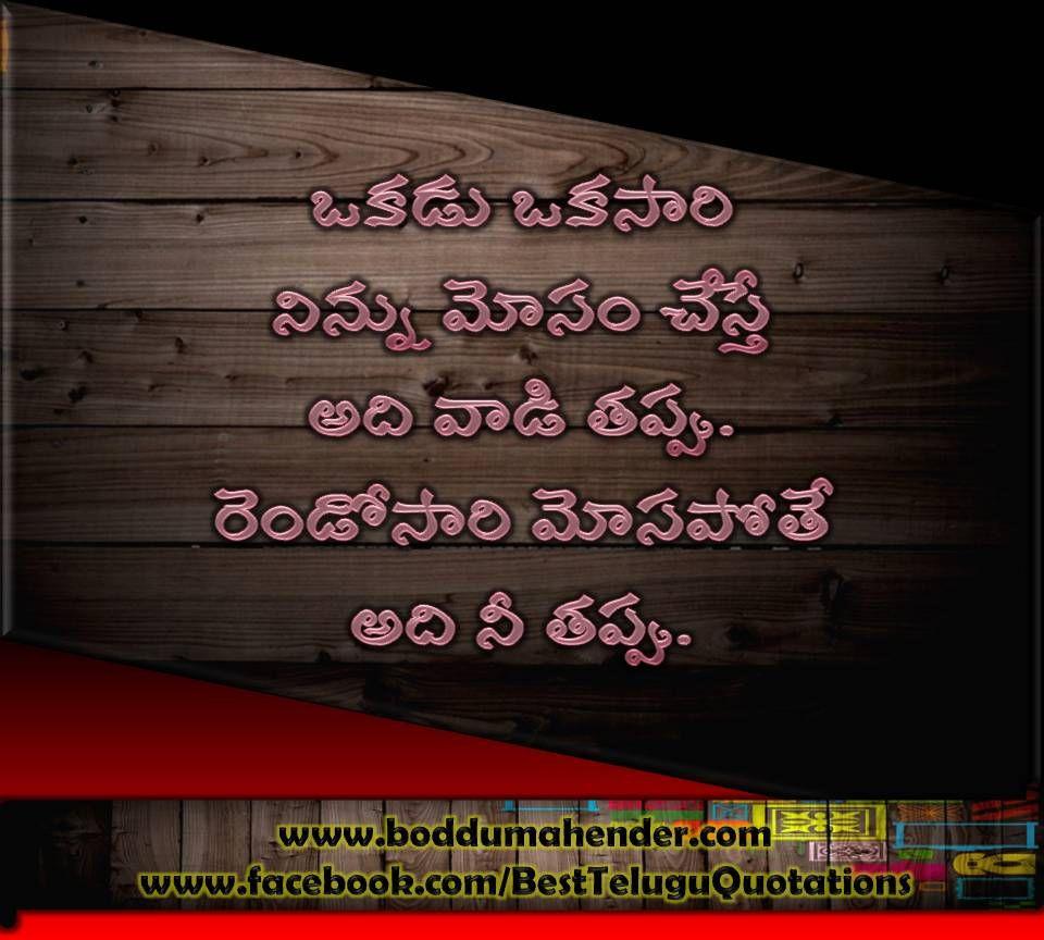 Pin by Mahender Boddu on Telugu Quotations   Pinterest