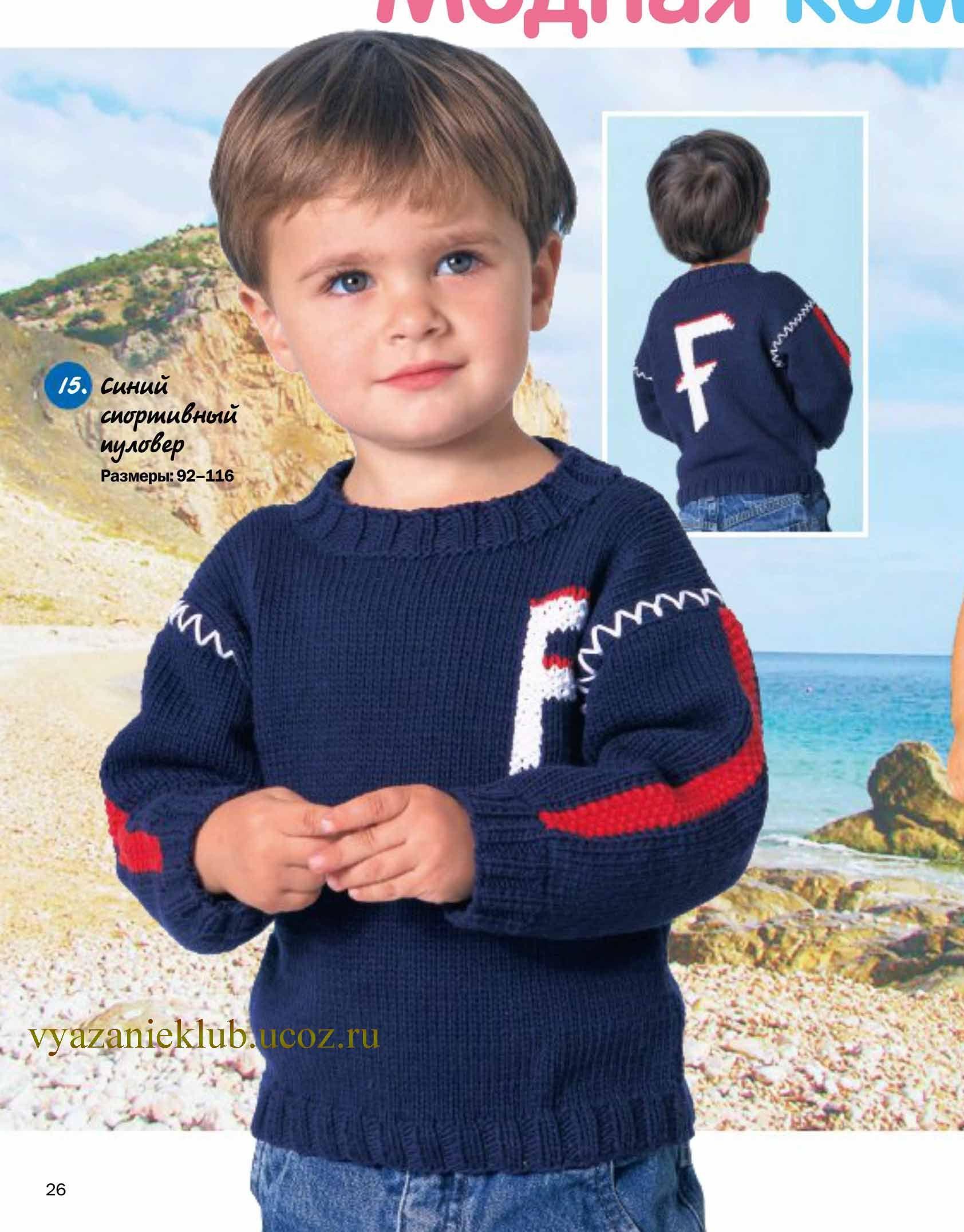 Вязание для мальчика 5 лет пуловер 8