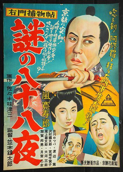 嵐寛寿郎の画像 p1_28