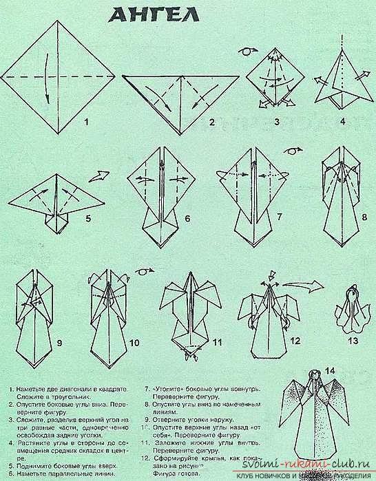 Оригами сделать ангела