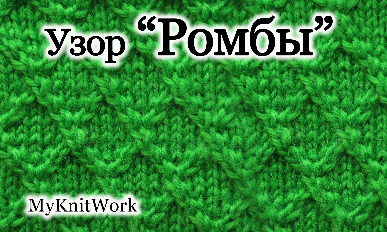 Узор для вязание ромбики