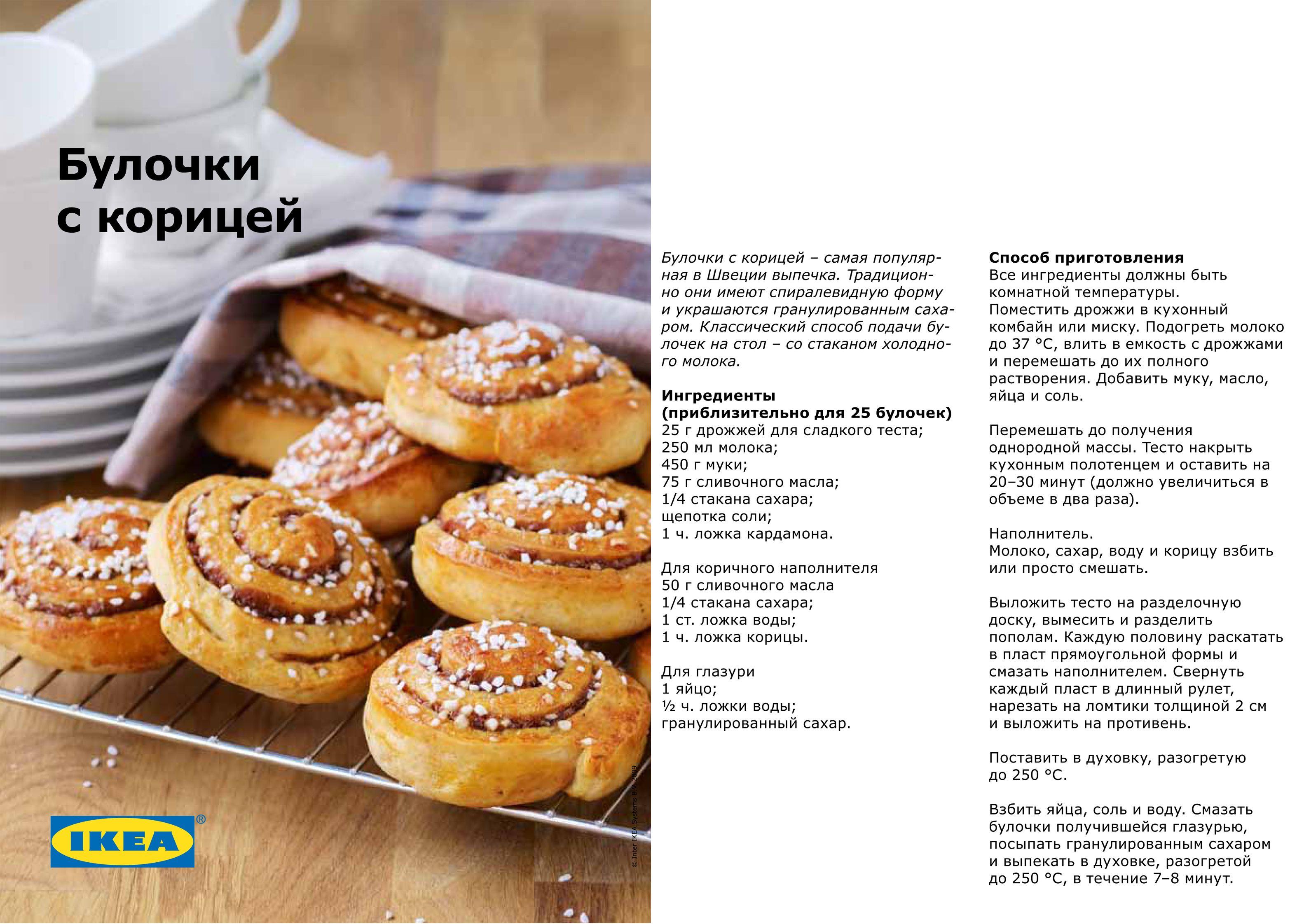 Датская выпечка из икеи рецепт