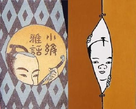 山東京伝の画像 p1_6